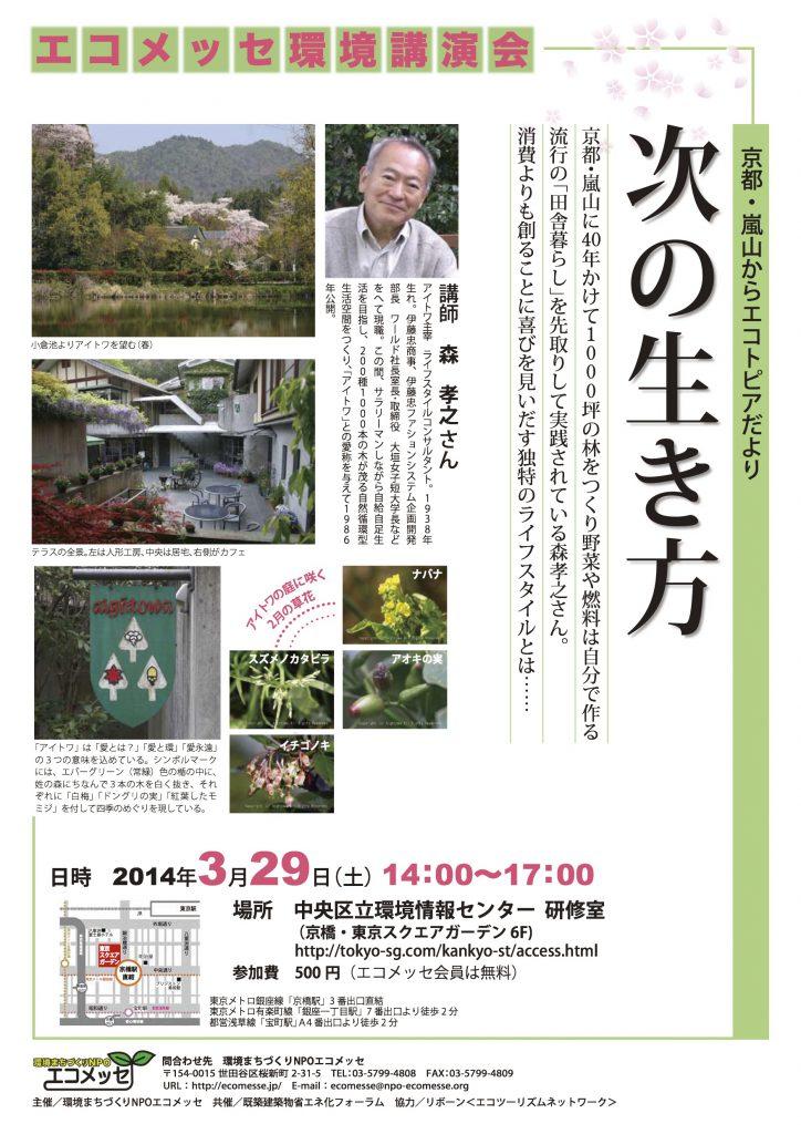 2014環境講演会軽 のコピー