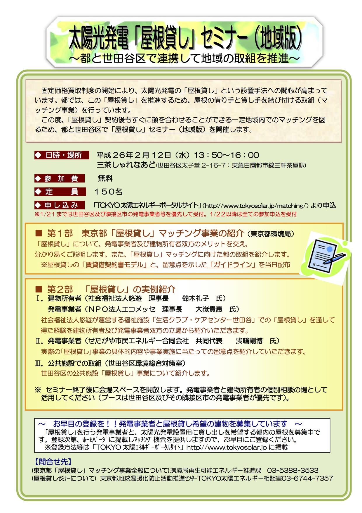 【開催案内】地域屋根貸しセミナー(世田谷区) のコピー