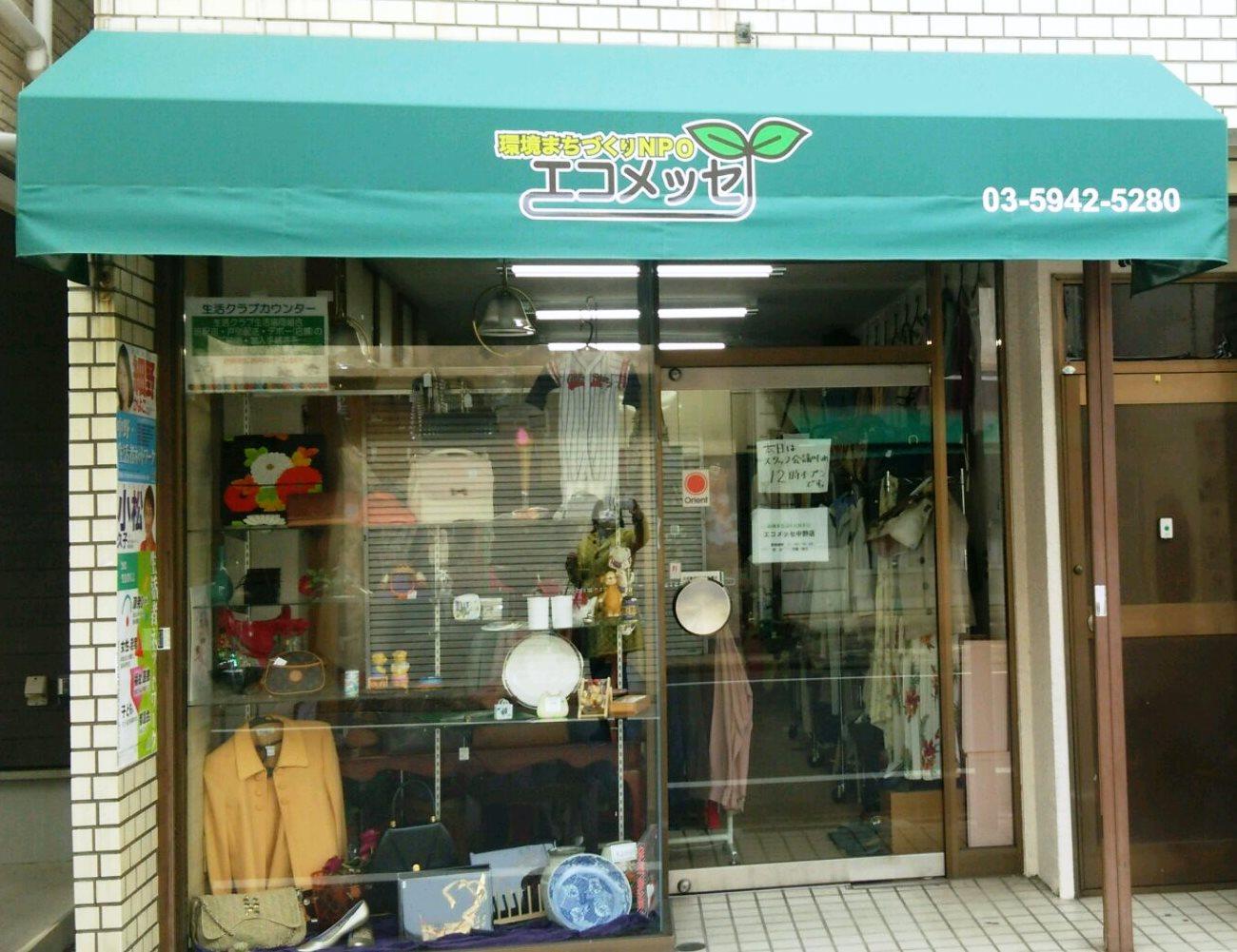 中野店外観201503
