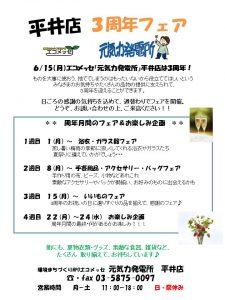 3周年三茶店to平井店