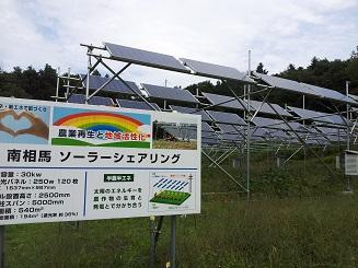 ソーラーシェアリング3