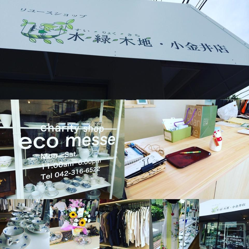 水・緑・木地 小金井店