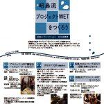 wet_12 (1)のサムネイル