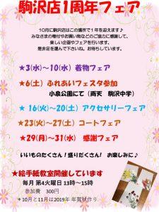 駒沢店1周年フェア 店舗用のサムネイル