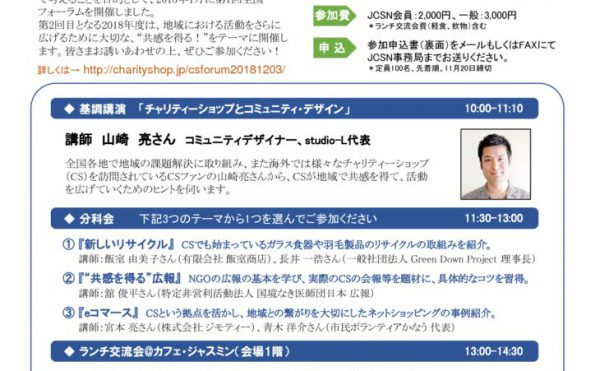 CSforum@tokyo_20181203_4 (1)のサムネイル