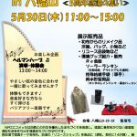 2019出張エコメッセ 飯塚 (1)のサムネイル