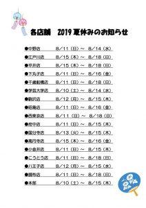 2019夏休みカレンダーのサムネイル