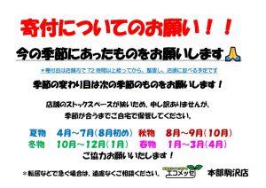 寄付についてのお願い 駒沢のサムネイル