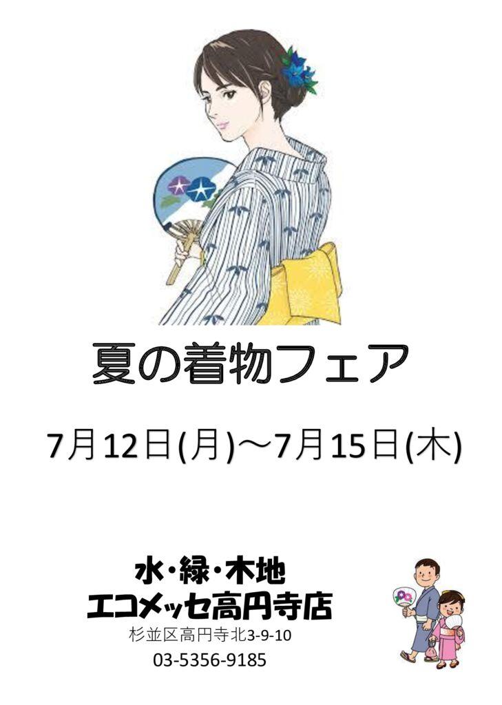 夏の着物フェア高円寺店 2のサムネイル